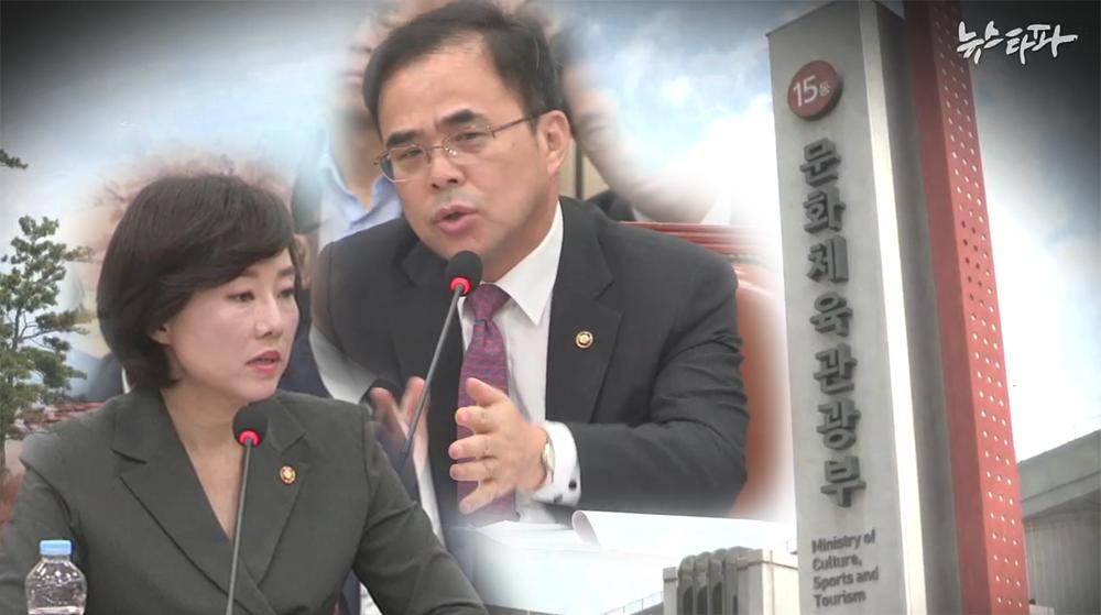 박근혜 최순실 체제의 부역자들 7 - 문화체육관광부
