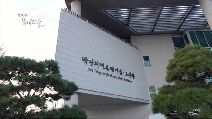 ▲ 서울 마포구에 있는 박정희대통령기념.도서관, 이곳에 박정희대통령기념재단이 있다. 박근혜 대통령은 취임 이후인 2013년 6월까지 재단의 등기이사로 있었다.