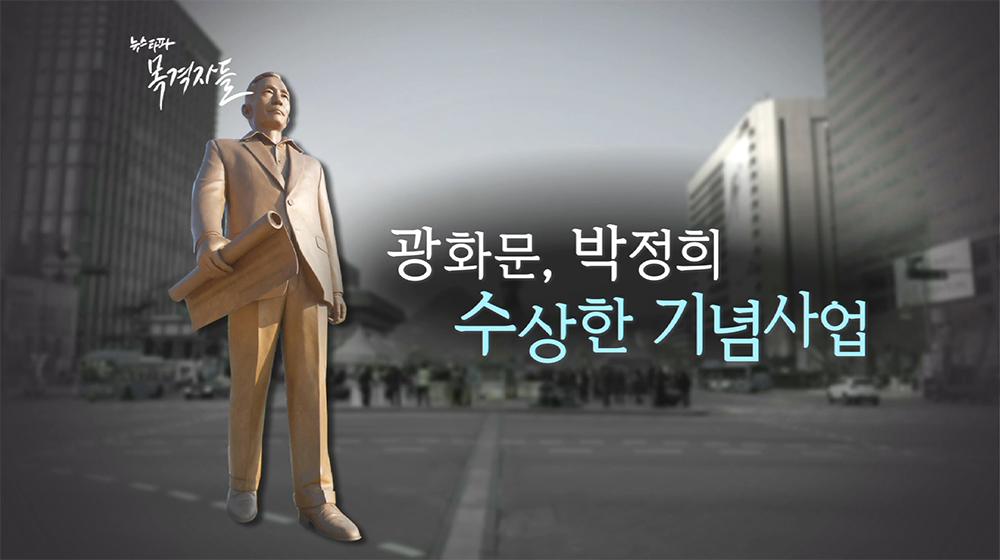 광화문, 박정희 수상한 기념사업