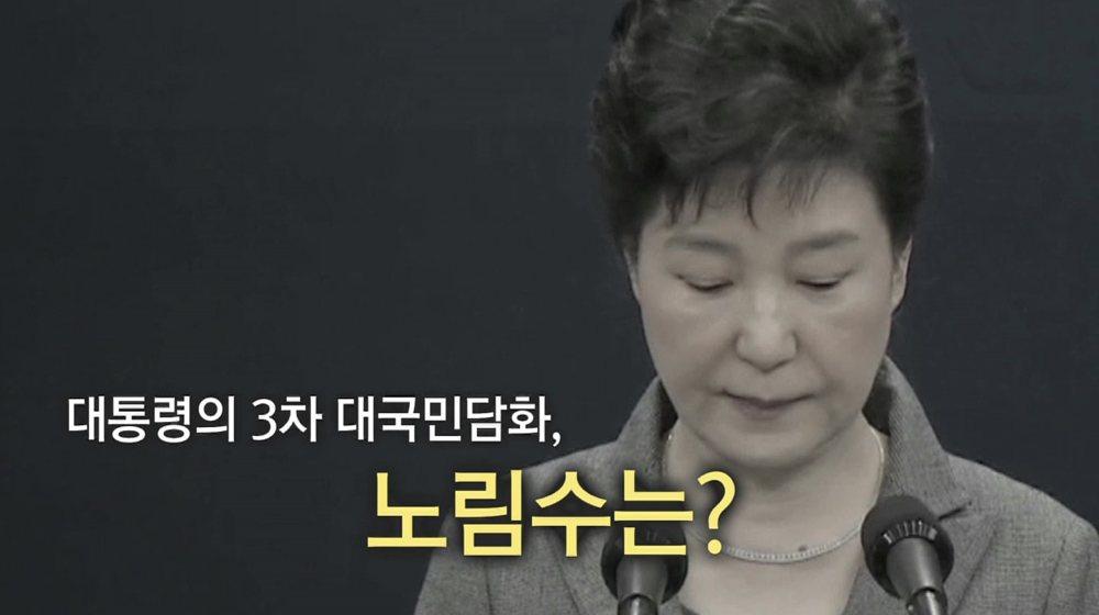 박근혜 3차 담화, 노림수는?
