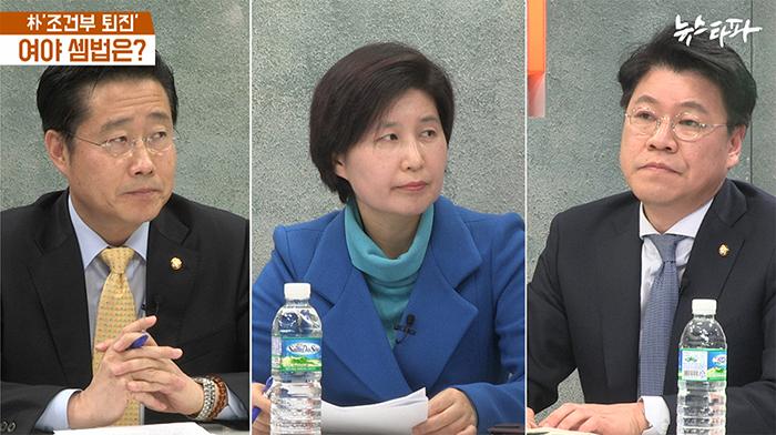 왼쪽부터 이태규 국민의당 의원, 백혜련 더불어민주당 의원, 장제원 새누리당 의원