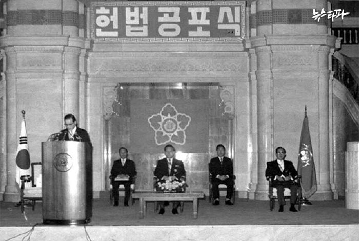 ▲ 1972년 12월 27일, 서울 중앙청 중앙홀에서 열린 유신헌법공포식
