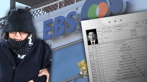 최순실 회사에서 EBS 사장 이력서 나와…인사개입 의혹