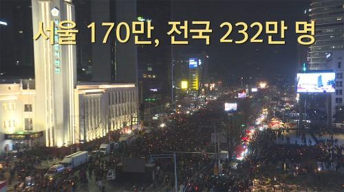 탄핵 표결 6일 전.. 헌정 사상최대 232만명 촛불 들어