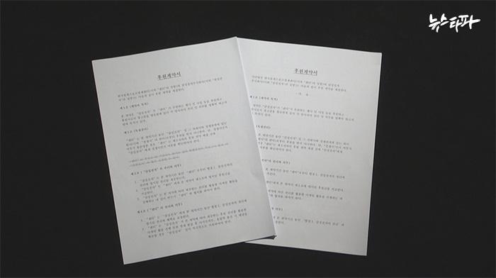 최근 최순실 관련 회사에서 발견된 삼성전자-한국동계스포츠영재센터 간 후원계약서 초안(사진 왼쪽)과 최종본