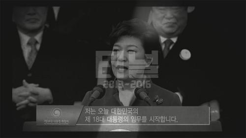 박근혜 터널 : 2013-2016