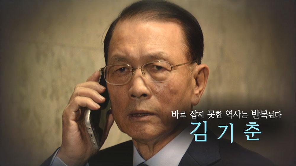 바로 잡지 못한 역사는 반복된다 - 김기춘