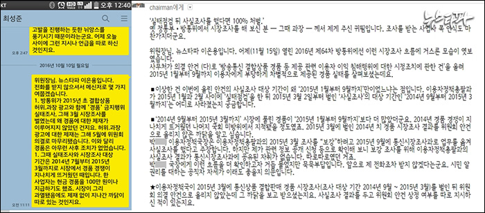 ▲지난 10월 10일 최성준 위원장에게 보낸 메신저 질의(왼쪽). 오른쪽은 11월 16일 이메일 질문. 10월 4일과 11월 11일에도 같은 내용을 직접 물었지만 11월 22일에야 2015년 3월 시장조사를 의결하지 않고 덮은 까닭이 들렸다.