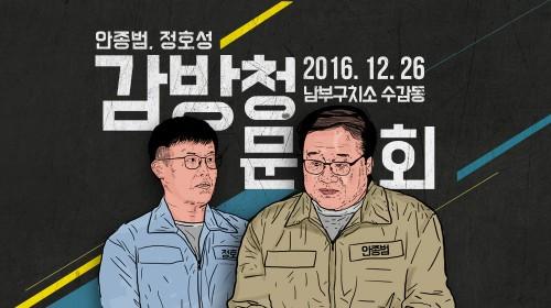 안종범, 정호성 '감방 청문회' 3시간 30분 대화록 전문 공개
