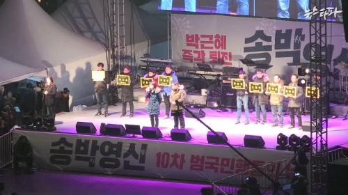 천만 촛불의 새해소망 '송박영신' 그리고 세월호 진실