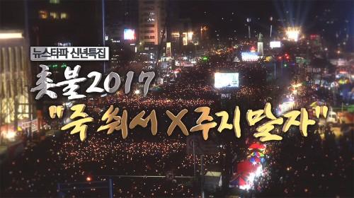 """[신년특집]촛불2017 """"죽쒀서 X 주지 말자"""""""