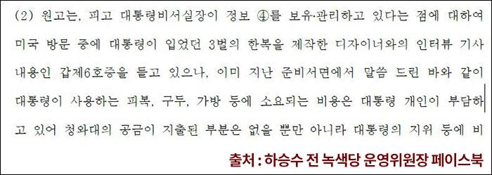 ▲출처: 하승수 전 녹색당 운영위원장 페이스북(박근혜 의상비 관련 정보공개소송에서 청와대가 제출한 준비서면자료 중 일부)