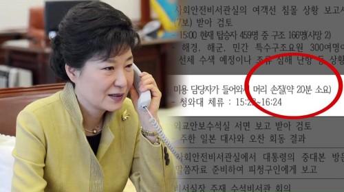 '세월호 7시간' 박근혜 해명 허점투성이…신빙성도 의문