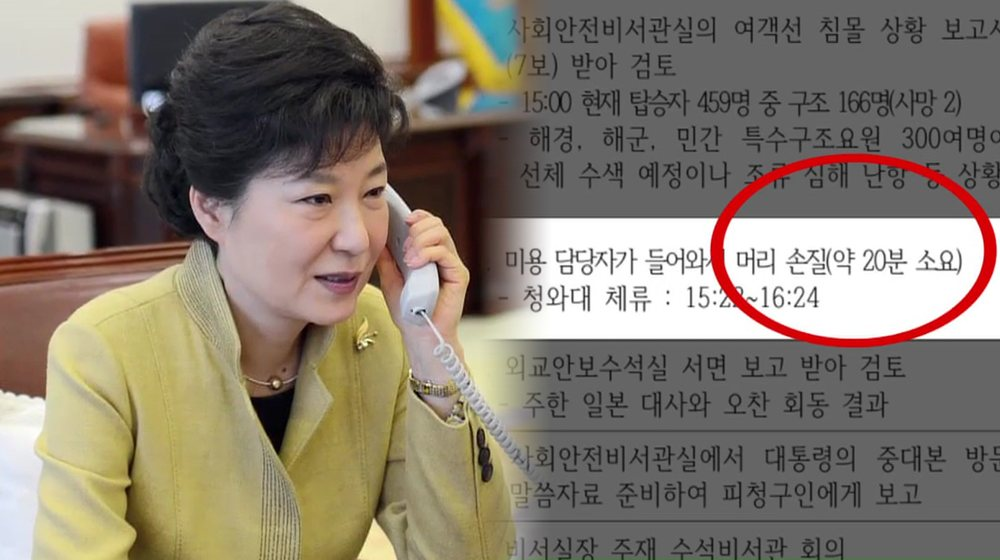 '세월호 7시간' 박근혜 해명 허점투성이...신빙성도 의문