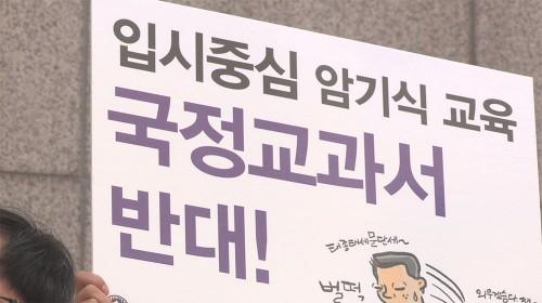 교과서 국정화 군불때는 교육부 토론회