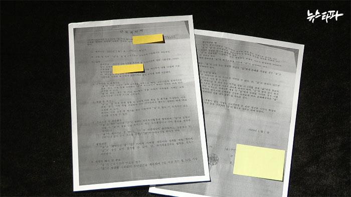 ▲ 뉴스타파가 지난해 최순실 관련 회사에서 입수한 문서 더미에서 발견된 스포츠토토 빙상단 선수의 근로계약서