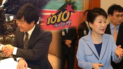 """""""스포츠토토 실소유주, 박 대통령을 누나라 불렀다"""""""
