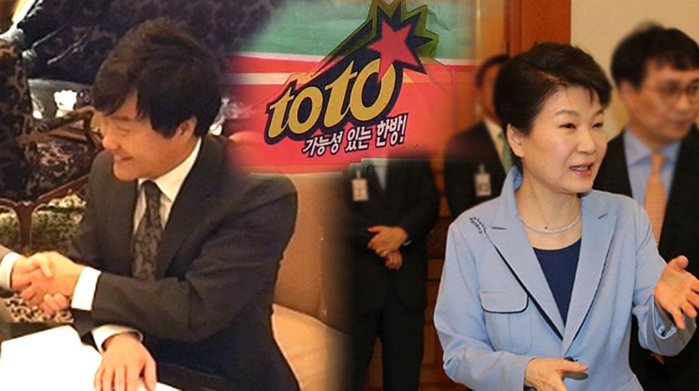 """""""스포츠토토 실소유주, 박 대통령을 누나라 불렀다"""