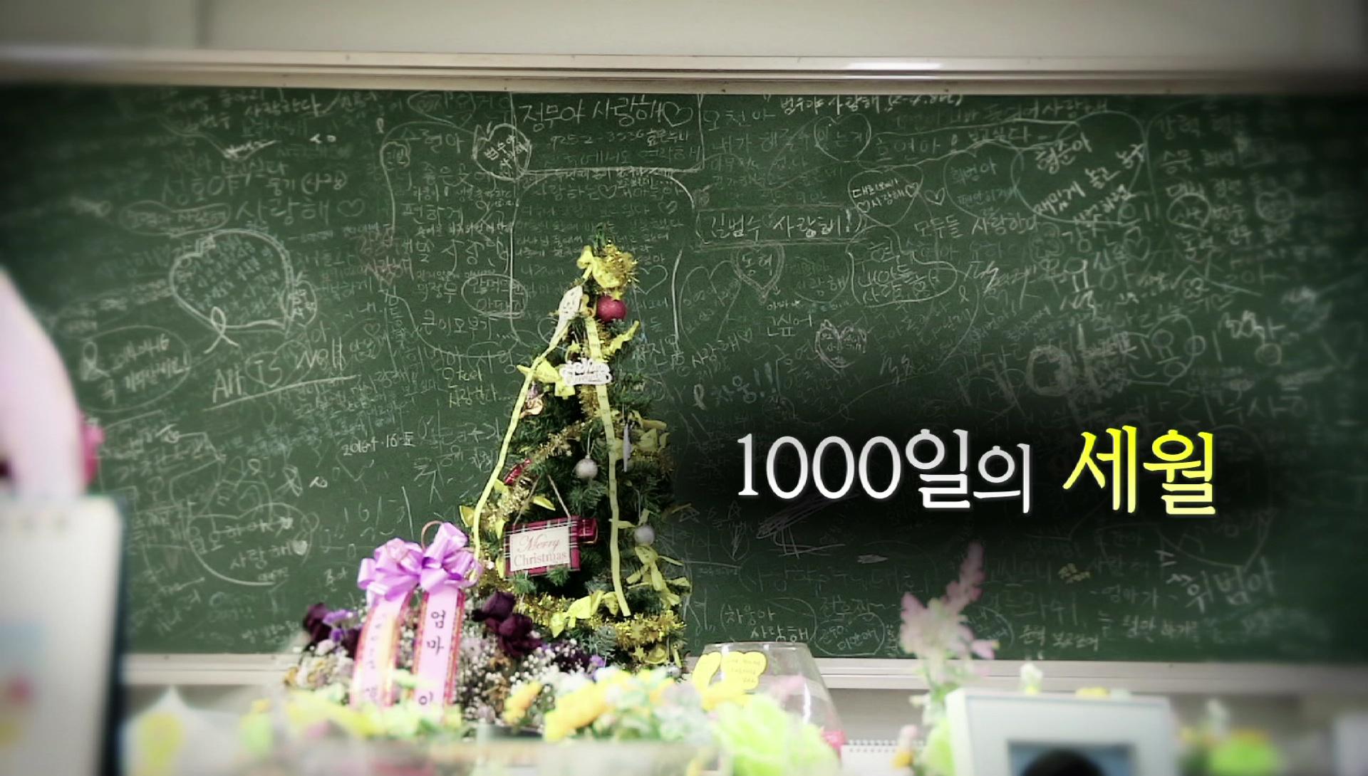 1000일의 세월