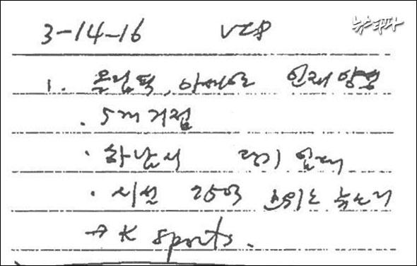 ▲ 안종범 수첩(2016.3.14.일자)