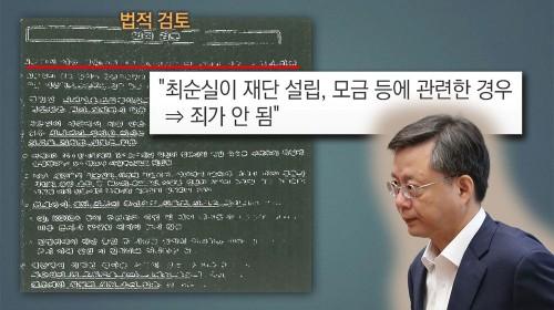 '최순실 구하기' 우병우 법적검토 보고서 공개