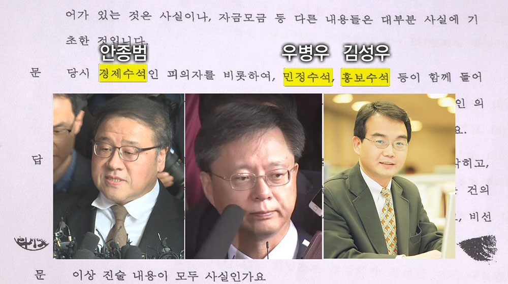 """안종범, """"최순실 확인한 적 있나?...우병우가 묵살"""""""