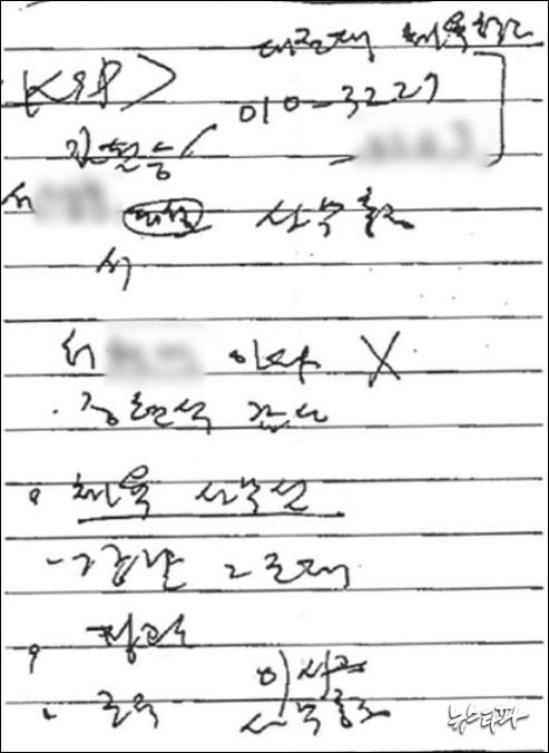 안종범 수첩 (2015.12.11. 일자)