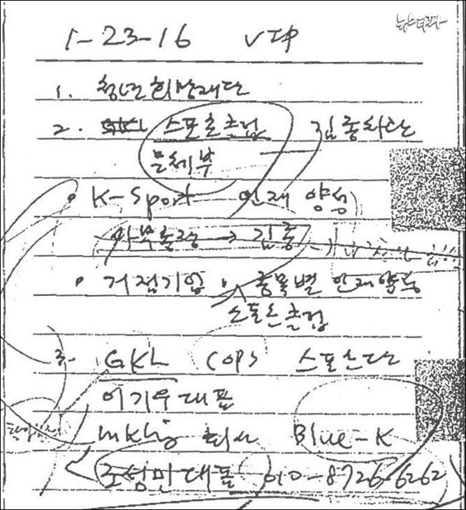 안종범 수첩(2016.1.23.일자)