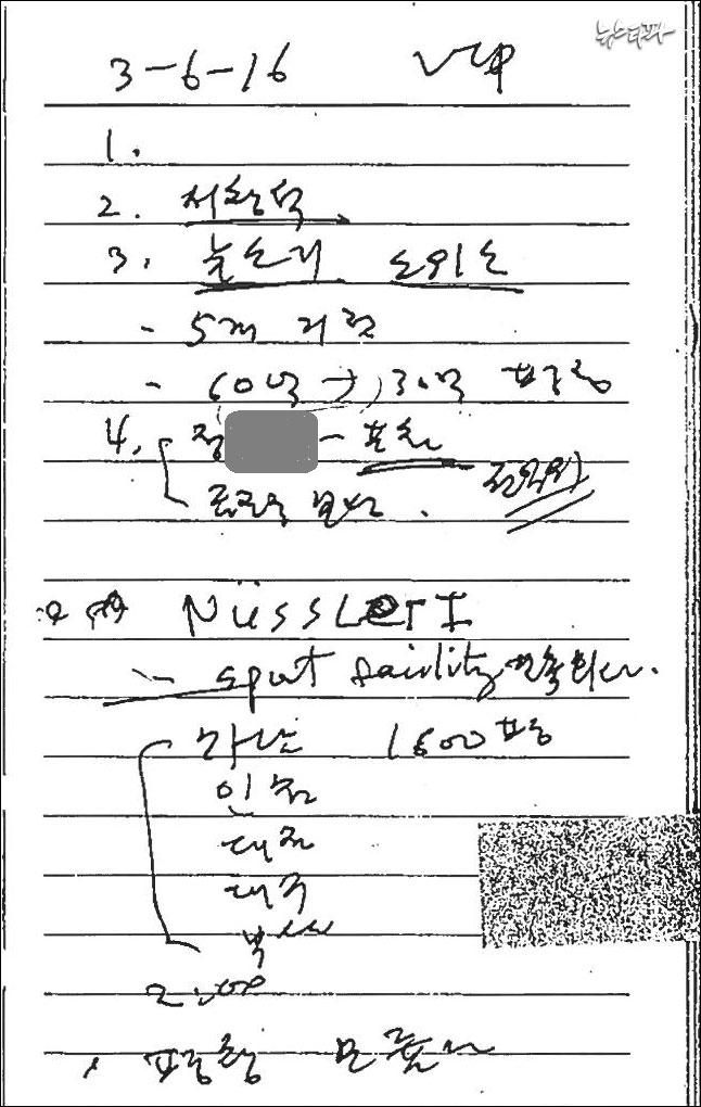 안종범 수첩(2016.3.6.일자)