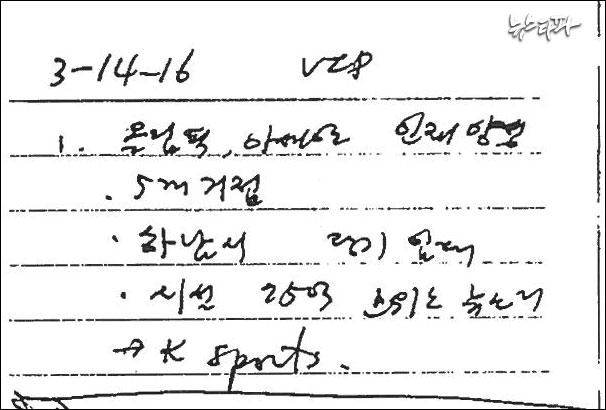 안종범 수첩(2016.3.14.일자)