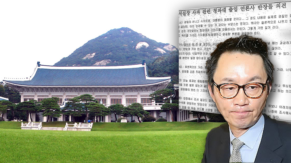 '윤창중 성추행' 청와대 사과 언론반응까지 최순실에게 전달