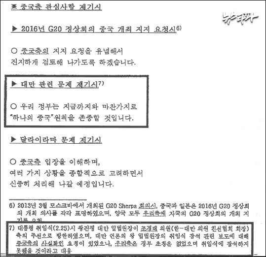 ▲최순실 손에 넘어간 시진핑 국가주석 통화자료 문건