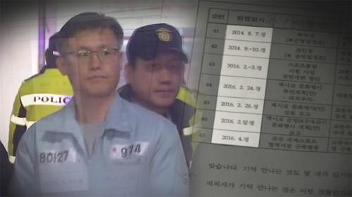 """감췄던 휴대폰 압수된 정호성, """"처와 붙잡고 울었다"""""""