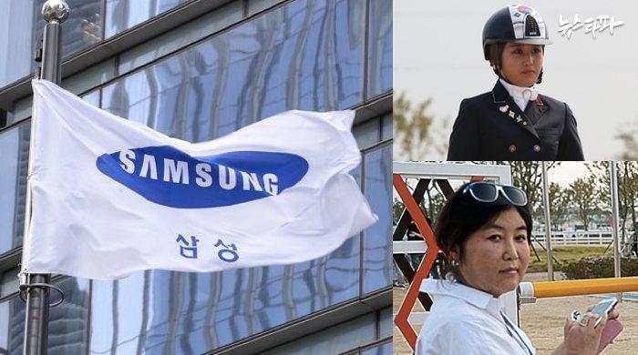 삼성, 정유라, 최순실