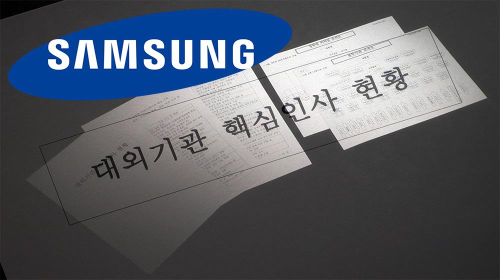 삼성의 관료성향파악 '리스트' 최초 확인