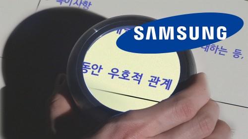 """삼성, '대외 핵심인사' 관리… """"정보수집, 로비에 활용"""""""