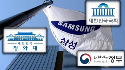 삼성이 대한민국을 '관리'하는 방법