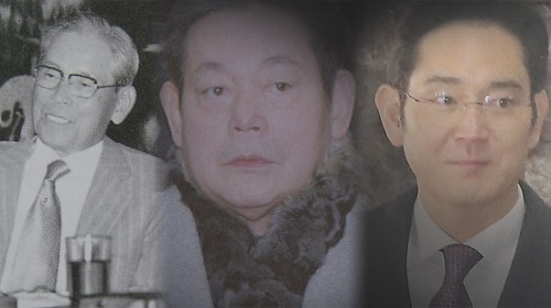 삼성그룹 3대 걸친 정경유착 세습, 그러나 단죄는 아직도…