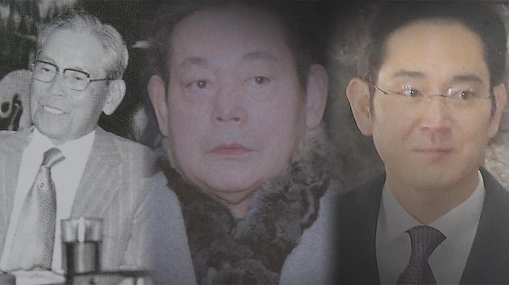삼성그룹 3대 걸친 정경유착 세습, 그러나 단죄는 아직도...