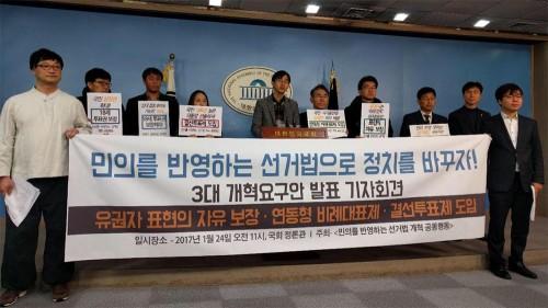 """시민, 노동단체 """"18세 투표권, 결선투표, 연동형 비례대표"""" 촉구"""