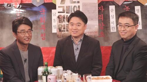 """[뉴스포차] 최승호, 노종면, 최경영 """"꺼삐딴 척결을 위한 마지막 기회"""""""