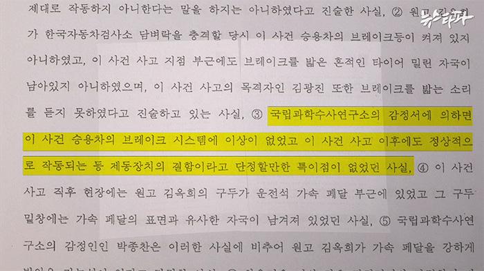 ▲ 윤두현 씨가 기아자동차를 상대로 낸 손해배상소송의 대법 판결문. 국과수 감정서가 주요하게 인용되어 있다