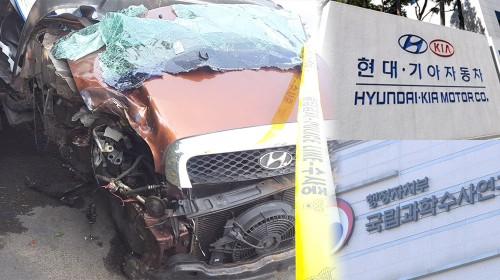 '급발진 사고' 의혹… 현대기아차·국과수가 덮었나