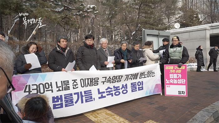 ▲ 1월 20일부터 25일까지 법학교수와 변호사들이 서울중앙지방법원에서 이재용 부회장의 영장 기각을 규탄하는 노숙 농성을 했다.