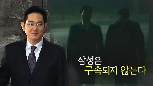 삼성은 구속되지 않는다