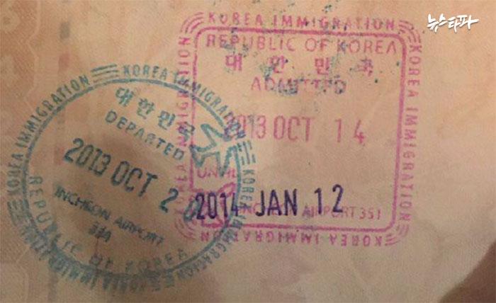 로베르토 아치 씨 여권에 찍힌 한국 출입 기록. 2013년 10월 14일 입국해 20일 출국했다.