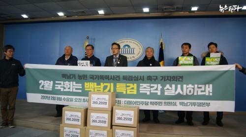 백남기 투쟁본부, 2월 국회에서 특검 처리 촉구