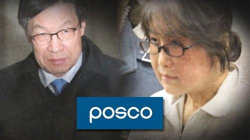 권오준호 포스코와 최순실의 '결정적 장면들'