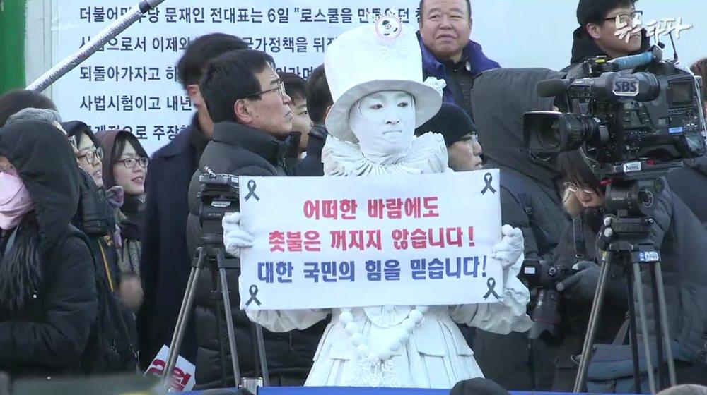 '시간 끌기'에 성난 촛불... '탄핵 반대 집회' 참가자 뉴스타파 기자 폭행