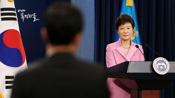 2014년 1월 6일 박근혜 대통령 신년 구상 발표 기자회견 (출처 청와대)